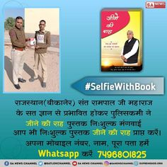 Books gives us knowledge and this book gives us spiritual knowledge which helps to find way to reach God. Sa News, Gita Quotes, God Forgives, Life Changing Books, Health Day, Spirituality Books, Truth Of Life, Happy New Year 2019, Son Of God