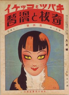 Japanese, 1927 magazine cover