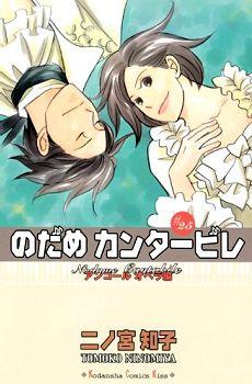 Ninomiya Tomoko - Nodame Cantabile