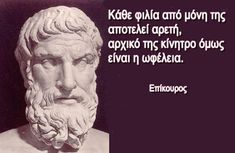Philosophical Quotes, Religion Quotes, The Son Of Man, Greek Quotes, Best Friend Goals, Printable Quotes, Smart People, Ancient Greece, Wise Words