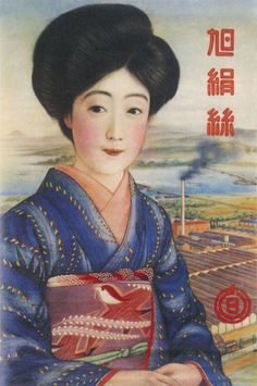 Japanese vintage poster (Asahi kenshi in 1910s)