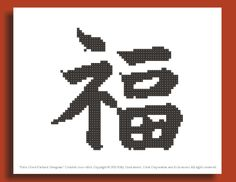 ... Japanese Cross Stitch Pattern: Fuku (Good Fortune) Kanji. $2.50, via Etsy.