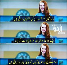Poetry Funny, Love Quotes Poetry, Love Poetry Urdu, Cute Love Quotes, Secret Love Quotes, Kinky Quotes, Beauty Full Girl, Life Is Like, Best Quotes