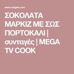 ΣΟΚΟΛΑΤΑ ΜΑΡΚΙΖ ΜΕ ΣΩΣ ΠΟΡΤΟΚΑΛΙ | συνταγές | MEGA TV COOK