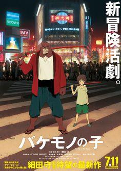 『バケモノの子』なんだかなぁ…渋谷に戻ってきて本屋でアッのシーンで白けた。おおかみこどももサマーウォーズも合わなかったし細田さん無理なのかもしれぬ。冒頭で動いてたシルエットがリアルでよかった。