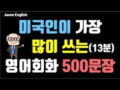 영어회화, 미국인이 가장 많이 쓰는 영어회화 500 문장-매일 13분 암기 - YouTube English Tips, English Study, Learn English, Conversation, Language, Education, Learning, Youtube, Books