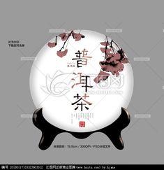 茶包装 Tea Logo, Christmas Bulbs, Packaging, Holiday Decor, Design, Christmas Light Bulbs, Wrapping