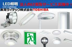 led電球、ランプ・光源、led照明、住宅照明器具、施設・屋外照明器具、照明制御システム、ホームitシステム…