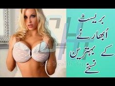 breast growth tips in urdu ||Breast ka size bara krany Tips In Urdu