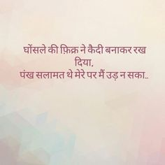 44 Best deep meaning images in 2019 | Quotes, Life Quotes, Hindi quotes