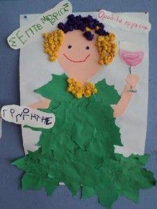 Θεματικές ενότητεςΑρχειοθέτηση στις 12ο νηπιαγωγείο Χαϊδαρίου το blog μας Baby Bug, Autumn Crafts, Greek Mythology, Harvest, Kindergarten, Crafts For Kids, Preschool, Projects To Try, Creations