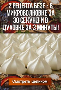 Bread Recipes, Cake Recipes, Dessert Recipes, Cooking Recipes, Desserts, Good Food, Yummy Food, Meringue Cookies, Sweet Pastries