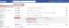 Facebookにて、スマホ等の「モバイル認証」が出来ているかどうかの確認画面。認証済み機器はこちら→ https://www.facebook.com/settings?tab=security=devices のセキュリティ設定画面にて確認出来ます。  ◆モバイル認証設定に関しては  →  http://blog.livedoor.jp/noanoa07/archives/1850333.html   こちらや、   http://neo-shocker.com/blog/2011/04/facebook-vanity-url.html   こちらや、   http://blog.sasapurin.com/archives/2011/03/facebook_1.html   こちらなどを(パソコンから)参考にして下さい。(続く→ http://pinterest.com/pin/150870656239298175/ )