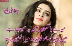 Muhabbat Urdu Poetry Pictures Two Line for FB Pages | Poetry