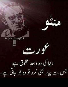Bin te hawa tu kya cheez he! Soul Poetry, Poetry Feelings, My Poetry, Best Urdu Poetry Images, Love Poetry Urdu, Sufi Quotes, Poetry Quotes, Urdu Quotes, Qoutes