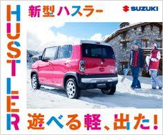 SUZUKI スズキ / HUSTLER