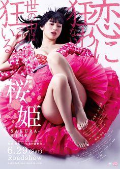 『桜姫』ポスタービジュアル ©2013「桜姫」製作委員会