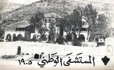 Nablus-نابلس: المستشفى الوطني عام 1905