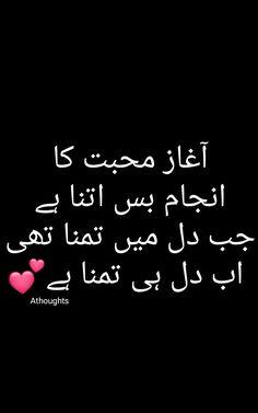 Sona♥ Urdu Thoughts, My Diary, Urdu Quotes, Urdu Poetry, Song Lyrics, Favorite Quotes, Songs, Music Lyrics, Lyrics