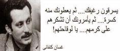 غسان كنفاني     أحسنت يا أستاذ   حد بيقول أهو