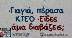 Funny Greek, Try Not To Laugh, True Words, Lol, Jokes, Humor, Signs, Husky Jokes, Humour