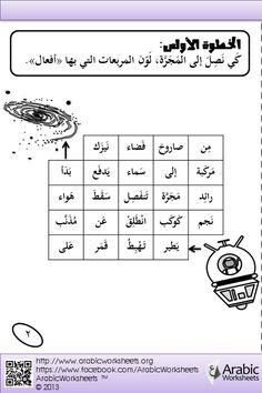 arabic grammar worksheets pinterest see more. Black Bedroom Furniture Sets. Home Design Ideas