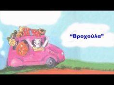 (6) Βροχούλα - YouTube Kindergarten Songs, Autumn Crafts, Music For Kids, Autumn Activities, Giraffe, Children, Youtube, Poems, Monkey