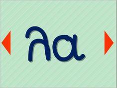 """Διαβάζω τις πρώτες μου συλλαβές (ανακατεμένες) .. Τα παιδιά αρχίζουν να συλλαβίζουν και το παιχνίδι αυτό θα τα βοηθήσει να αναγνωρίσουν και να διαβάσουν τις πρώτες συλλαβές. Οι 119 συλλαβές είναι ανακατεμένες για πιο """"δύσκολη"""" εξάσκηση. Line Game, Greek Alphabet, Grade 1, Elementary Schools, Grammar, Literacy, Logos, Games, A Logo"""