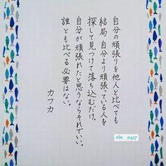 #カフカ さん #名言 #格言 #言葉 #頑張る #自分  #他人 #比べる #ペン字 #ボールペン字 #書道 #硬筆  #マスキングテープ #calligraphy #japanesecalligraphy  #japaneseculture #handwriting #手書き  #手書きツイート #手書きpost #マステ English Study, Quotations, Projects To Try, Messages, Words, Quotes, Qoutes, Qoutes