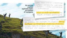 KAPOUTI HELLENIC Online: Στην Ελλάδα δωρίζουν τα ακίνητά τους... για να γλυ...