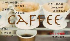 カフェ好きのカフェ物語。|DENKAN ちょっとおじゃまな情報屋さん!