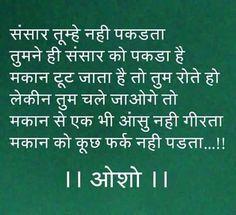 Osho Spiritual Messages, Spiritual Wisdom, Motivational Quotes In Hindi, Hindi Quotes, Osho Love, Spiritual Teachers, Deep Thoughts, Buddhism, Meditation