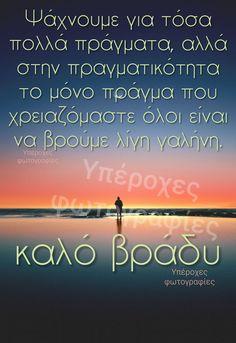 Good Night, Life, Random, Beautiful, Nighty Night, Good Night Wishes, Casual