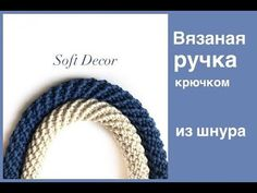 Crochet Cardigan Pattern, Crochet Doll Pattern, Crochet Handles, Knitting Patterns, Crochet Patterns, Crochet Bag Tutorials, Crochet Cord, Handmade Bags, Knitting Socks