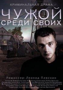 Чужой среди своих (2014) | Смотреть русские сериалы онлайн