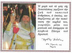 24 Μαρτίου 1980 Ἅγιον Πάσχα Σήμερα Ἀνάστασι Χριστοῦ. Γέρων Εφραίμ Αριζόνας. | Παναγία Ιεροσολυμίτισσα Faith, Loyalty, Believe, Religion