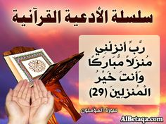 سلسلة الأدعية القرآنية