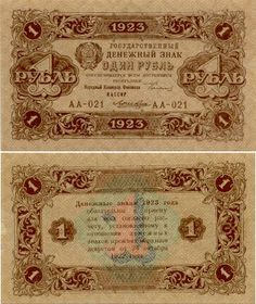 Russia 1 Ruble 1923