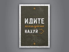 Russian Quotes, Life Rules, Life Philosophy, Calendar Design, Motivational Posters, Inspiration Boards, Man Humor, Hand Lettering, Inspirational Quotes