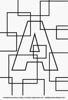 Изучаем буквы в действии!: Буква А - занятие