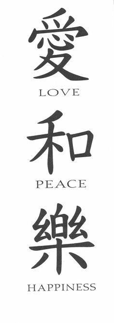 Peace Japanese By Aqilahtomomi99 On Deviantart Peace
