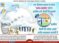 Safalta Vigyan Suvichar March 27, 2016  https://www.facebook.com/Safalta-Vigyan1-834026303379095/