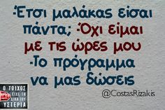 Greek Memes, Funny Greek, Greek Quotes, Sarcastic Quotes, Funny Quotes, Funny Images, Funny Pictures, Hell Quotes, Funny Statuses