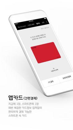 현대카드(+앱카드)- 스크린샷 Mobile Shop, Mobile Ui, User Interface Design, Ui Ux Design, Ios, Ui Patterns, Commercial Ads, User Experience Design, Design Research
