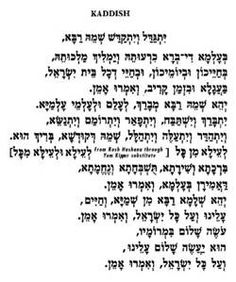 The Kaddish in Hebrew