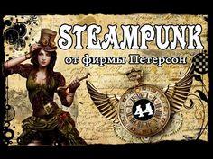 44.Steampunk .Новогодняя игрушка: «Квадратный шарик» в стиле стимпанк. Часть 1 - YouTube