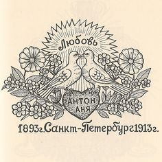I don't know what it says but it might be a good tattoo for my boyfriend. Russian criminal tattoos he's not a criminal though