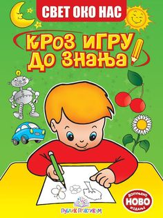 """Kroz mnoštvo inspirativnih zadataka u knjizi """"Svet oko nas – Kroz igru do znanja"""" deca će na početku svog školovanja imati priliku da sistematizuju svoja znanja o svetu oko nas."""