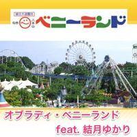 【VOCALOID】オブラディ・ベニーランド  feat. Yuzuki Yukari Jun【結月ゆかり】 by takumi358 on SoundCloud