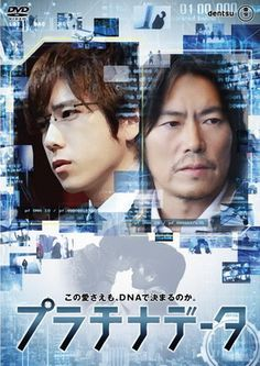 Set in the year the Japanese government attempts to secretly control the DNA of its people. Sci Fi Movies, Movies 2019, Hd Movies, Movies And Tv Shows, Movies Online, Movie Tv, Popular Movies, Latest Movies, Thing 1